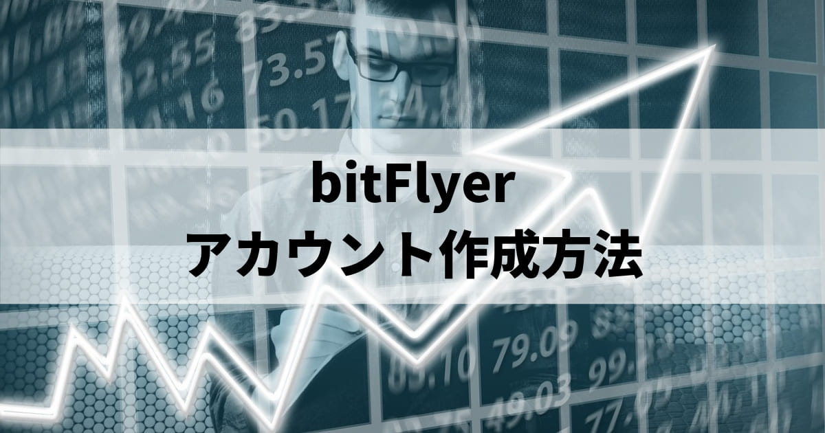 bitFlyer アカウント作成方法