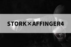 STORK×AFFINGER4