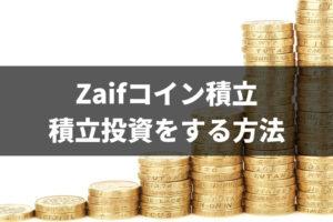 Zaifコイン積立 積立投資をする方法