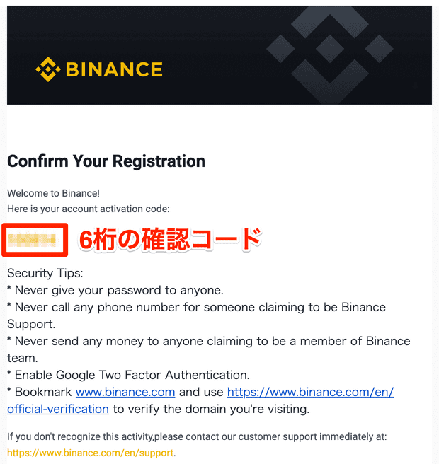 バイナンス(Binance)の登録方法(口座開設)
