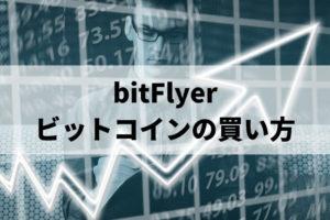 bitFlyer ビットコインの買い方