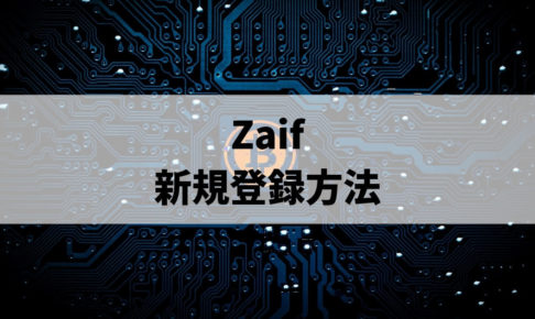 Zaif 新規登録方法