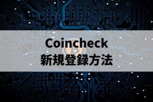 Coincheck 新規登録方法