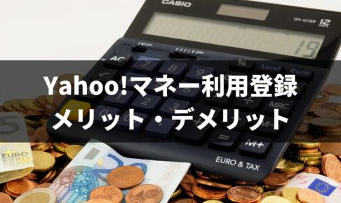 Yahoo!マネー利用登録 メリット・デメリット