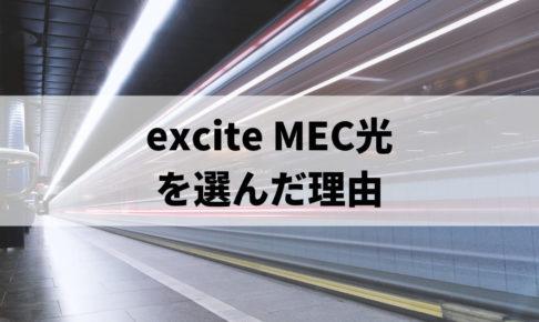 excite MEC光を選んだ理由