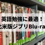 英語勉強に最適!北米版ジブリBlu-ray
