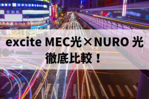 excite MEC光×NURO 光 徹底比較!