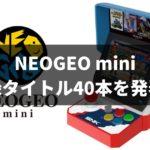 NEOGEO mini 収録タイトル40本を発表!