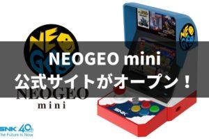 NEOGEO mini 公式サイトがオープン!