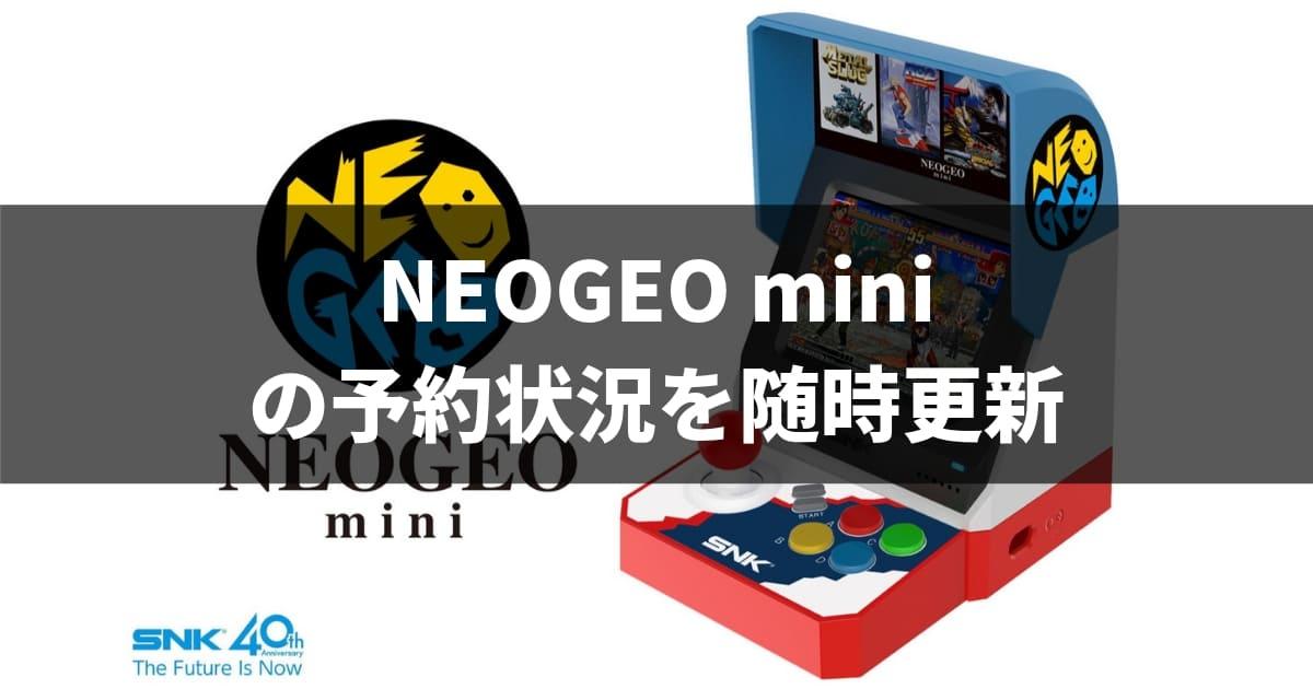 NEOGEO mini の予約状況を随時更新