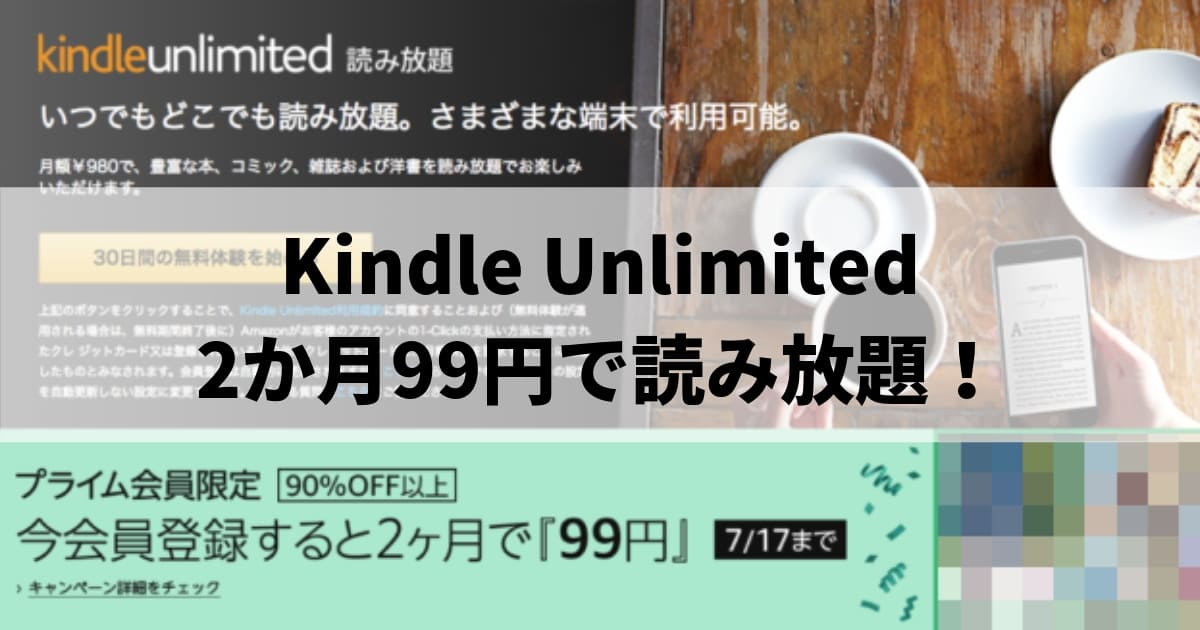 Kindle Unlimited 2か月99円で読み放題!