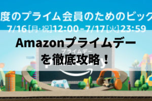 Amazonプライムデーを徹底攻略!