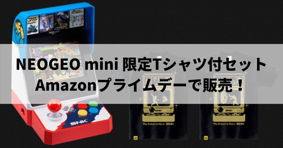 NEOGEO mini 限定Tシャツ付セット Amazonプライムデーで販売!