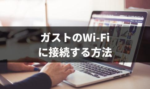 ガストのWi-Fiに接続する方法