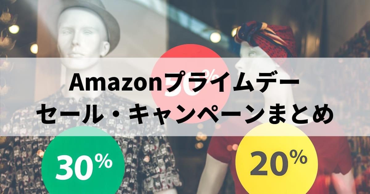 Amazonプライムデーで買った商品のコピー