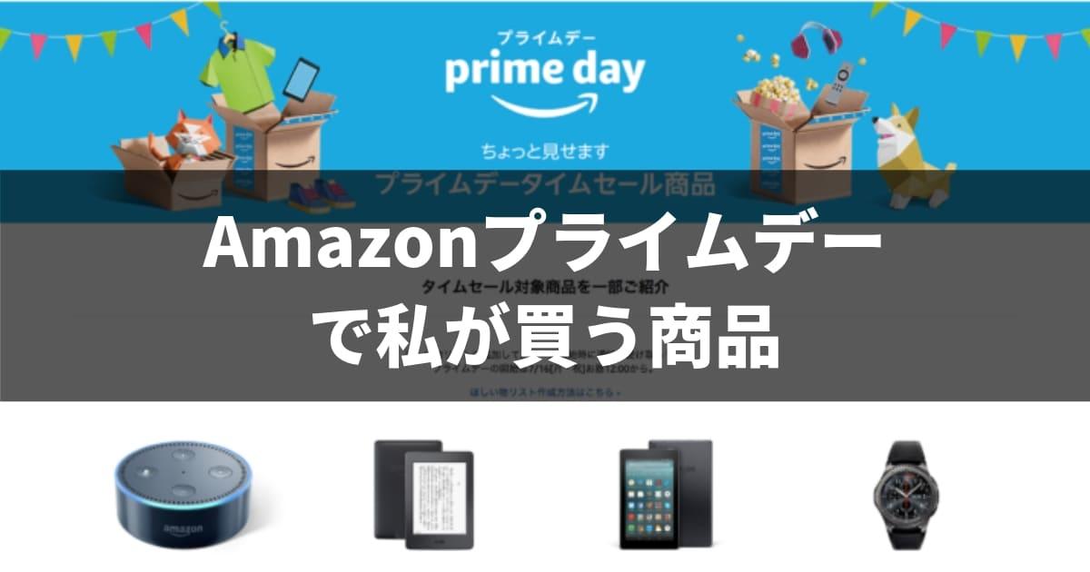 Amazonプライムデーで私が買う商品
