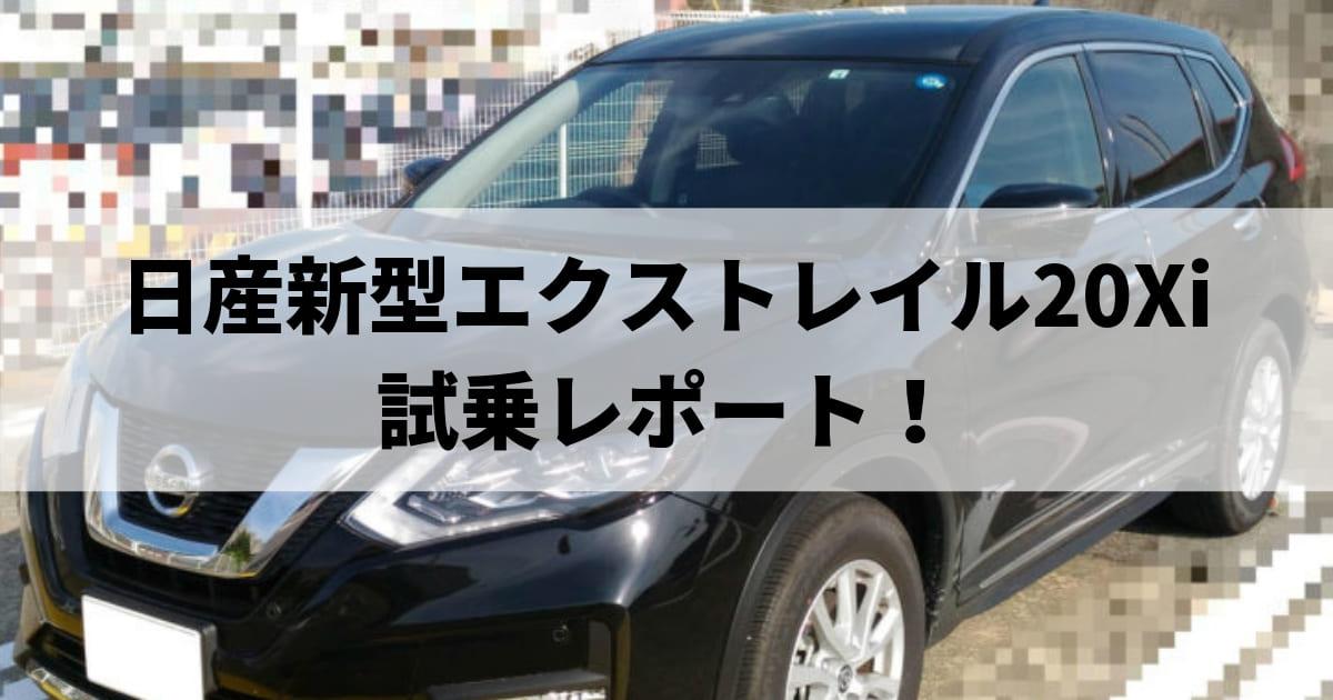 日産新型エクストレイル20Xi試乗レポート!