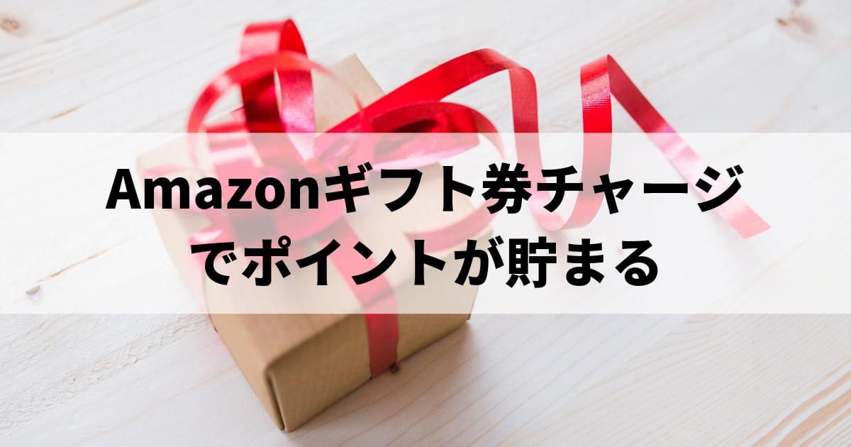 Amazonギフト券チャージでポイントが貯まる