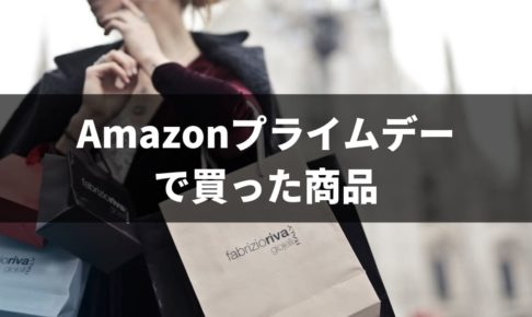 Amazonプライムデーで買った商品