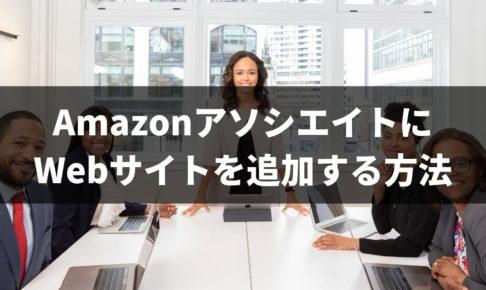 AmazonアソシエイトにWebサイトを追加する方法
