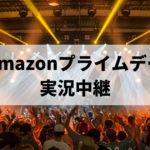 Amazonプライムデー実況中継