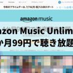 Amazon Music Unlimited 4か月99円で聴き放題!