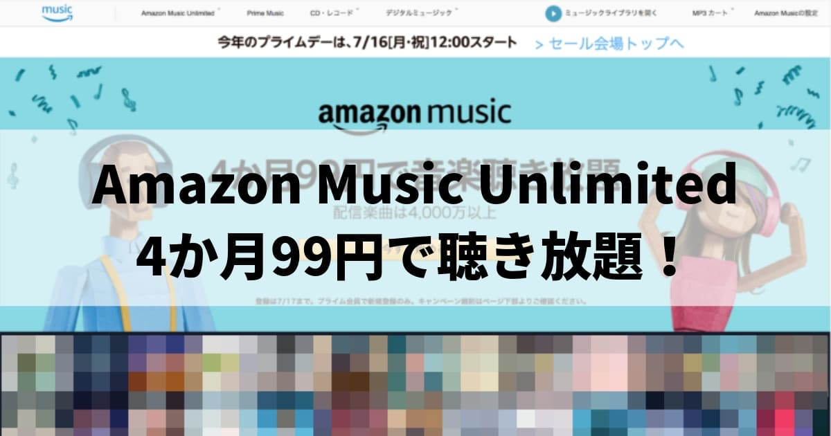 Amazon Music Unlimited 4か月99円で聴き放題!