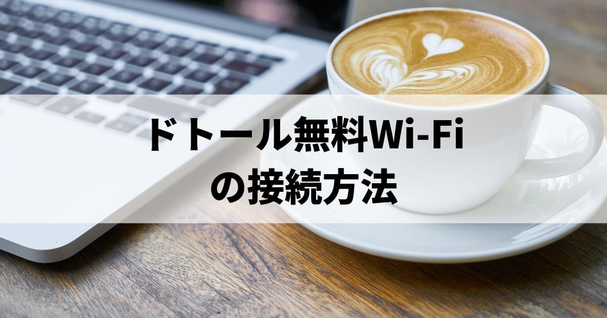 ドトール無料Wi-Fiの接続方法