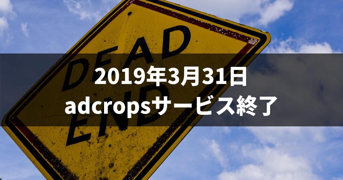 adcropsサービス終了 2019年3月31日