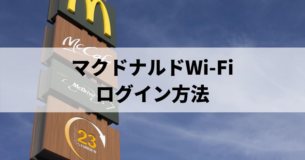 マクドナルドWi-Fi ログイン方法