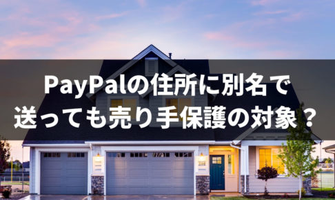 PayPalの住所に別名で送っても売り手保護の対象?