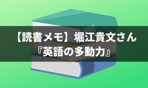 【読書メモ】堀江貴文さん『英語の多動力』