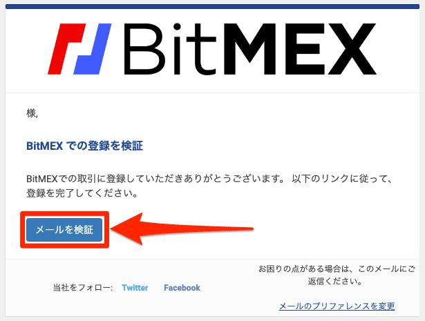 BitMEX_Eメールを検証してください
