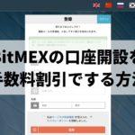 BitMEXの口座開設を手数料割引でする方法