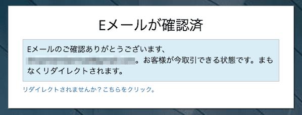 登録が完了しました。 - BitMEX