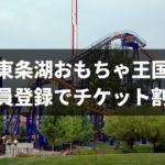 東条湖おもちゃ王国 会員登録でチケット割引