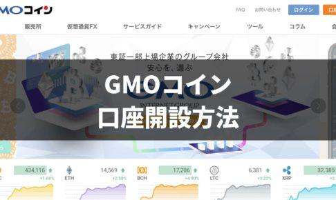 GMOコイン 口座開設方法