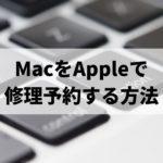 MacをAppleで修理予約する方法
