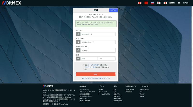 登録 - BitMEX