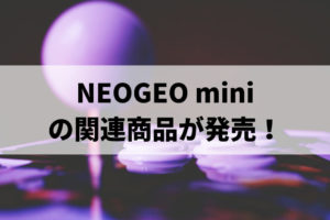 NEOGEO miniの関連商品が発売!