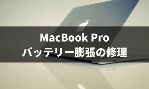 MacBook Pro バッテリー膨張の修理