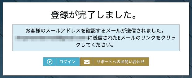 登録が完了しました。_BitMEX
