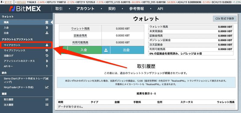 BitMEX_2段階認証の設定