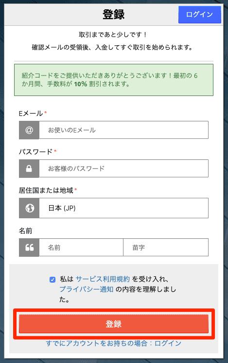 登録_BitMEX
