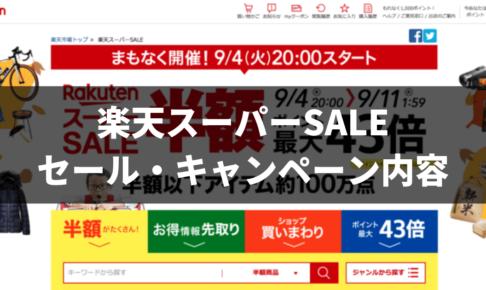 楽天スーパーSALE セール・キャンペーン内容