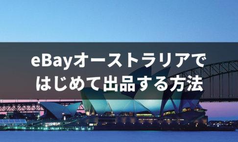 eBayオーストラリアではじめて出品する方法
