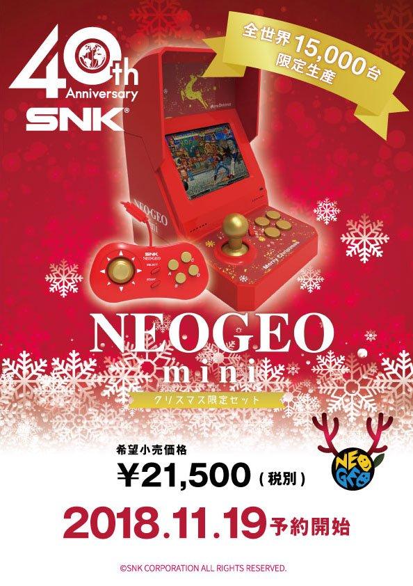 NEOGEO mini クリスマス限定セット