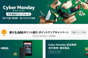 Amazon_Cyber_Monday_Saleサイバーマンデーセール2018