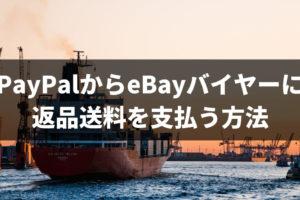 PayPalからeBayバイヤーに返品送料を支払う方法