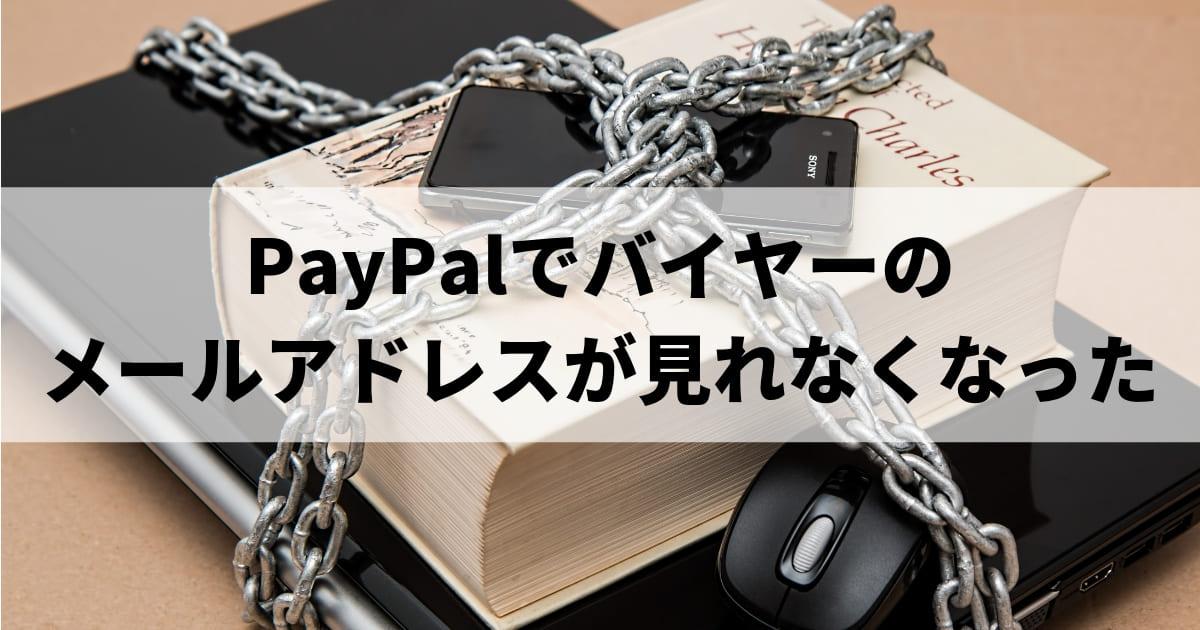 PayPalでバイヤーのメールアドレスが見れなくなった